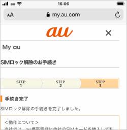 auのSIMロック解除の手順