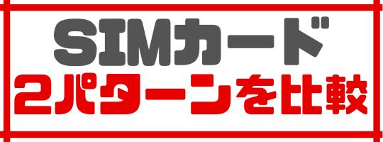 ワイモバイルのキャンペーンキャッシュバック最新情報!【コテツの解説】