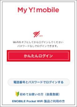 My Y!mobileの登録画面