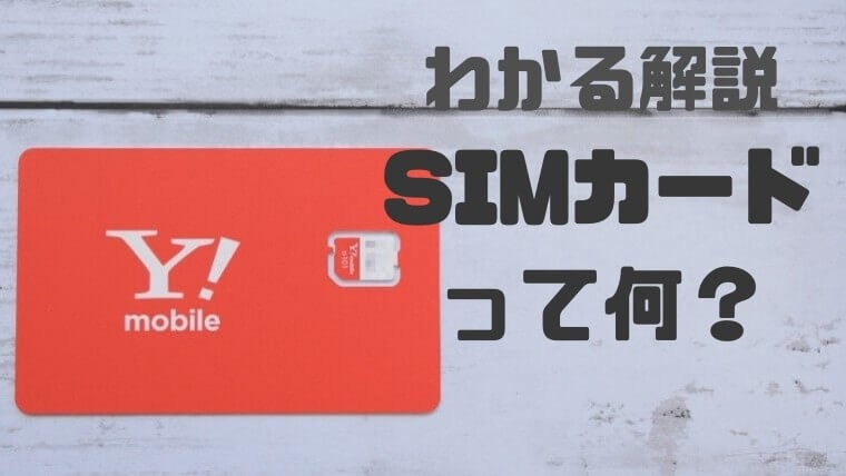 SIMカードって何?アイキャッチ画像