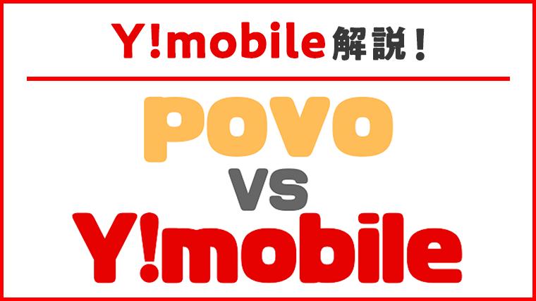ワイモバイル VS povo 徹底比較!のアイキャッチ画像