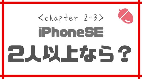 ワイモバイルのiPhoneSEインサート画像