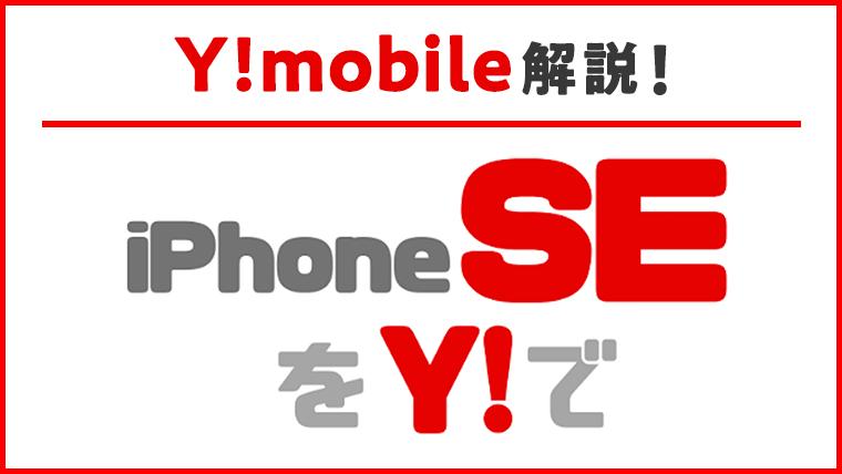 ワイモバイルのiPhoneSEのアイキャッチ画像