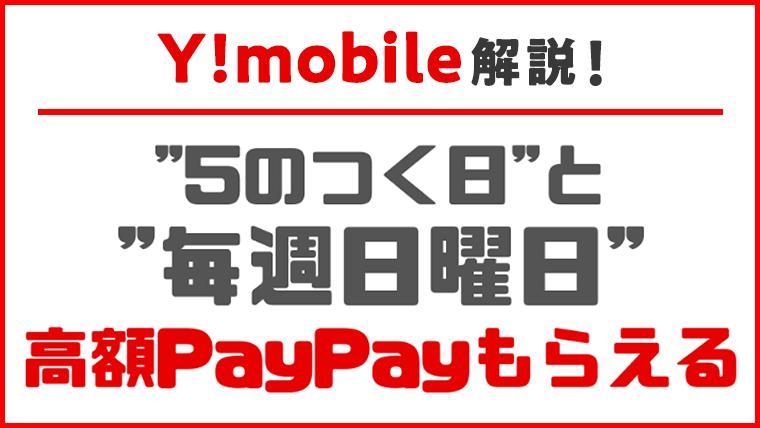 5のつく日、日曜日!ワイモバイルでPayPayもらえる!【14,000円分!8,555円分!】のアイキャッチ画像