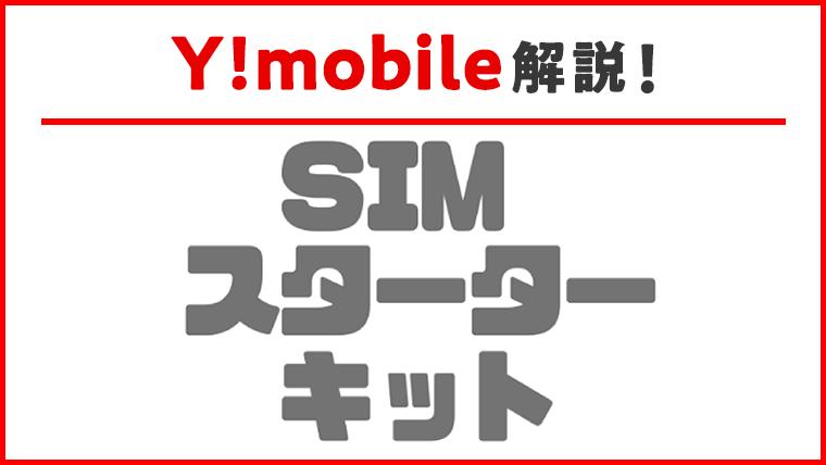 ワイモバイルのSIMスターターキットのアイキャッチ画像