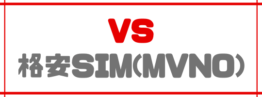 ワイモバイル VS UQ 徹底比較!インサート画像