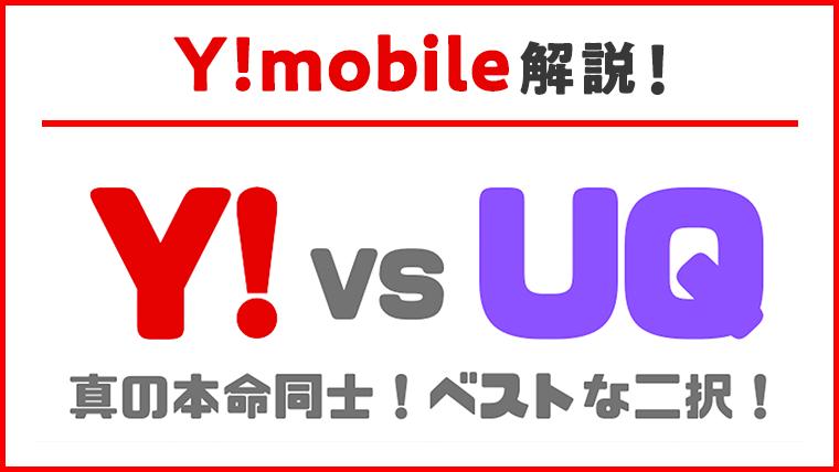 ワイモバイル VS UQ 徹底比較!アイキャッチ画像