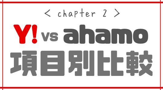 ワイモバイル VS ahamo 徹底比較!のインサート画像