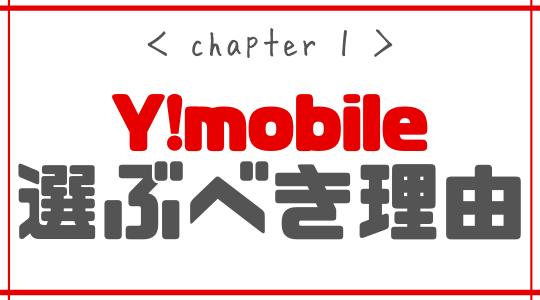 Y!mobileワイモバイルのメリット・デメリット完全版のインサート画像