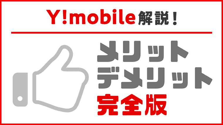 Y!mobileワイモバイルのメリット・デメリット完全版のアイキャッチ画像