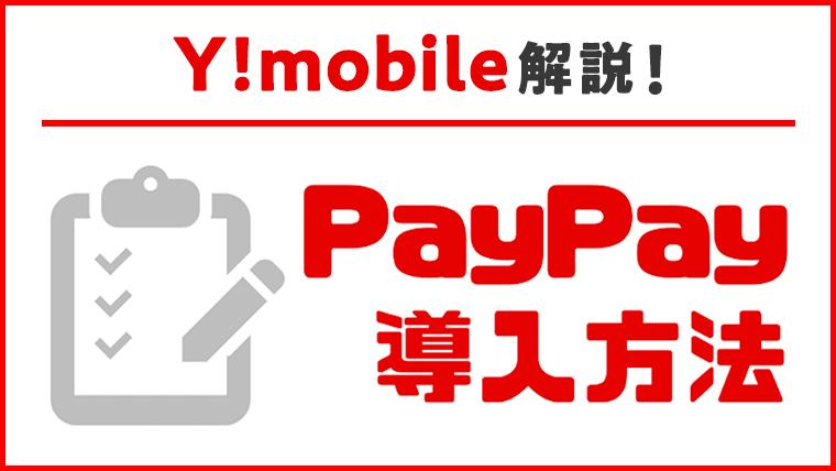 PayPayの導入方法アイキャッチ画像