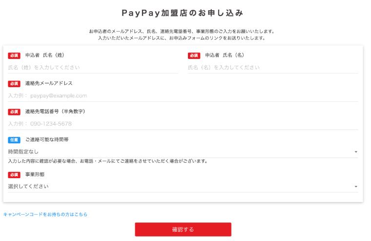 PayPayオーナー向け