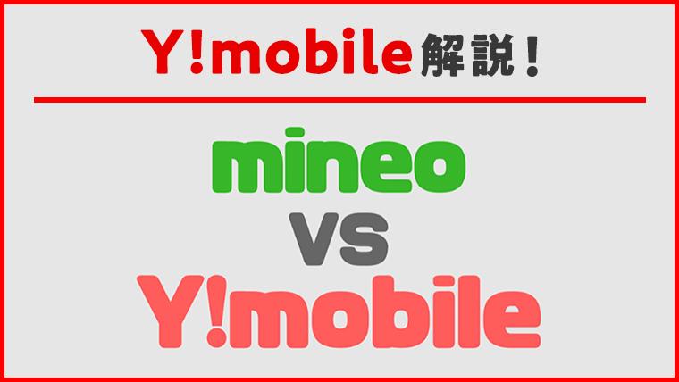mineo VS YI アイキャッチ画像