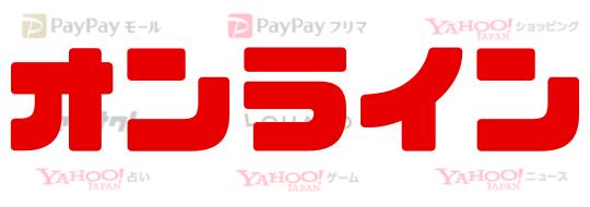 PayPay使える店オンライン