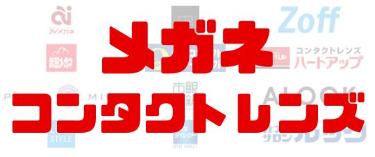 PayPay使える店メガネコンタクトレンズ