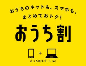 ワイモバイルのキャンペーンキャッシュバック最新情報!【コテツの解説】のインサート画像