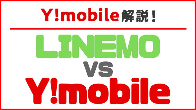 ワイモバイルとLINEMO徹底比較のアイキャッチ画像