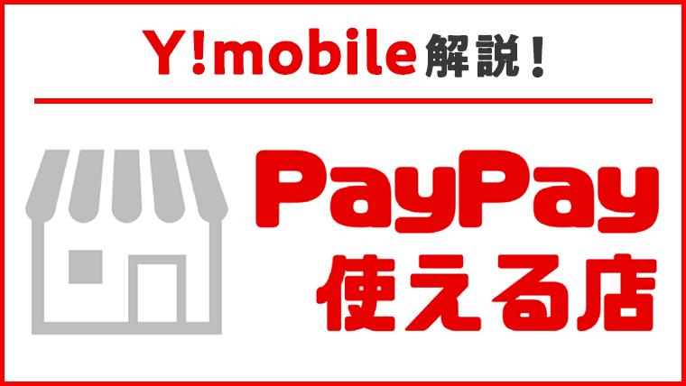 PayPay使えるお店アイキャッチ