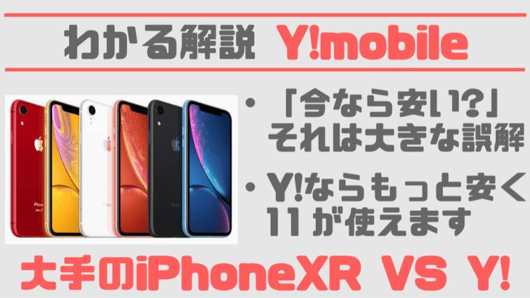 ワイモバイルとXRの比較