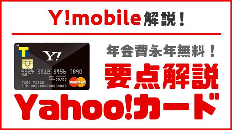 PayPay(ペイペイ)にはヤフーカード!メリットデメリット要点を解説