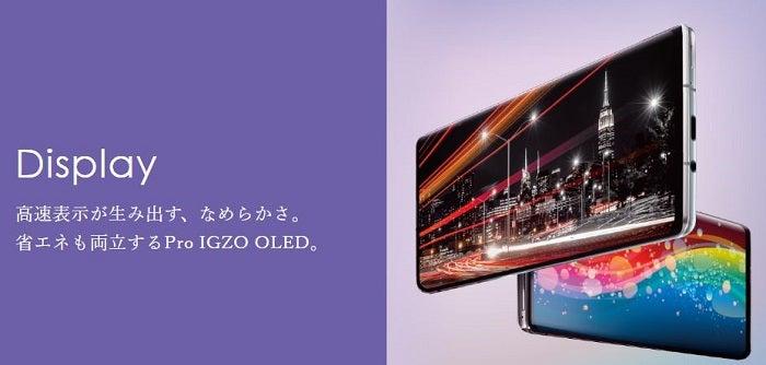 AQUOS R6の有機ELディスプレイ