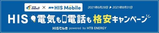 HISモバイル電気セットキャンペーン