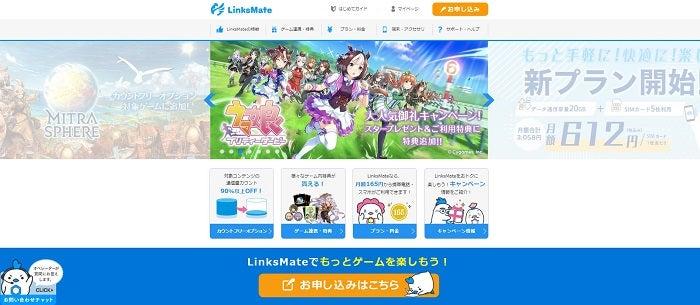 LinksMateのTOPページ