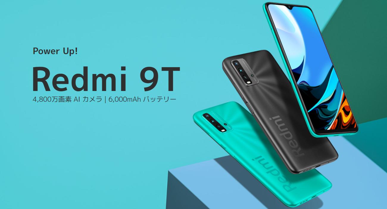 Redmi9Tの本体画像