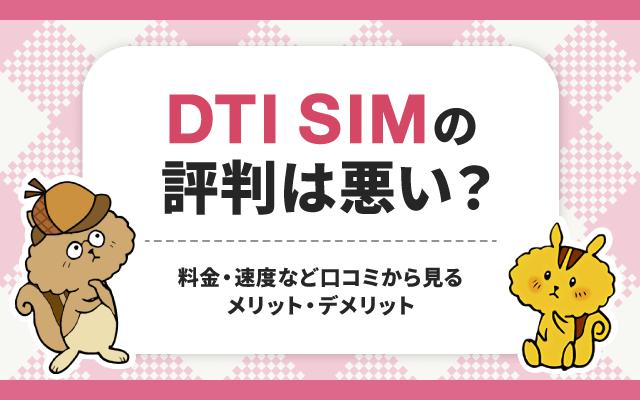 DTI SIMの評判は悪い?インターネットの口コミから見るメリット・デメリット