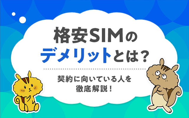 格安SIMのデメリットとは?契約に向いている人を徹底解説