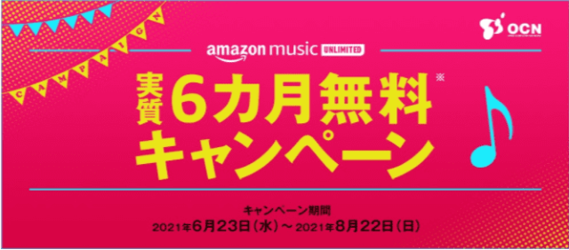 OCNモバイルONE Amazon music unlimited6ヶ月無料キャンペーン