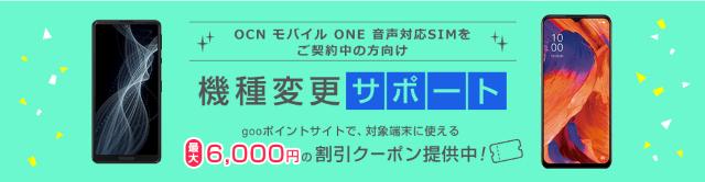 OCNモバイル機種変更キャンペーン
