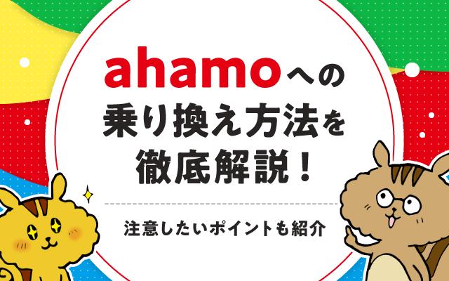 ahamoへの乗り換え方法を徹底解説!注意したいポイントも紹介