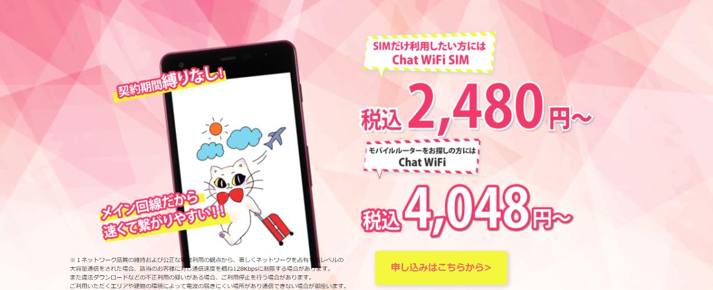 ChatWiFiSIMのページ