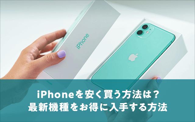iPhoneを安く買う方法は?最新機種をお得に入手する方法
