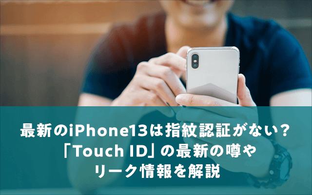 最新のiPhone13は指紋認証がない?「Touch ID」の最新の噂やリーク情報を解説