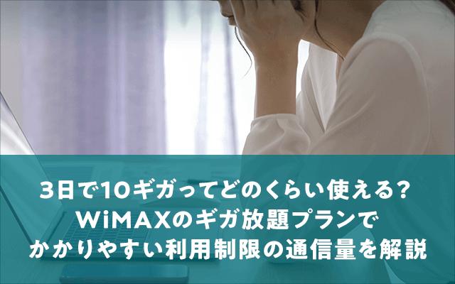 3日で10ギガってどのくらい使える?WiMAXのギガ放題プランでかかりやすい利用制限の通信量を解説