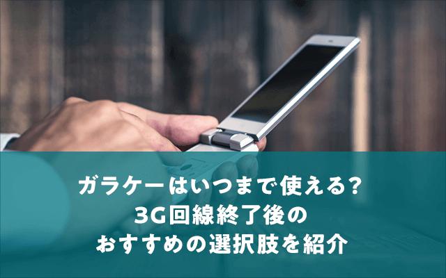 ガラケーはいつまで使える?3G回線終了後のおすすめの選択肢を紹介