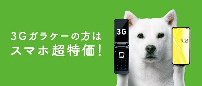 ソフトバンクの3Gケータイ対象キャンペーン