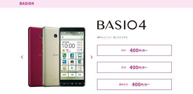 UQモバイルのBASIO4