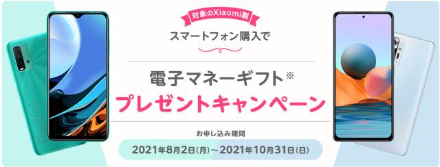 Xiaomi Redmi 9T/Redmi Note 10 Pro 電子マネーギフトキャンペーン