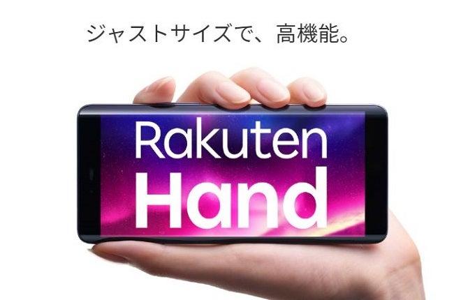 楽天モバイルのRakuten Hand