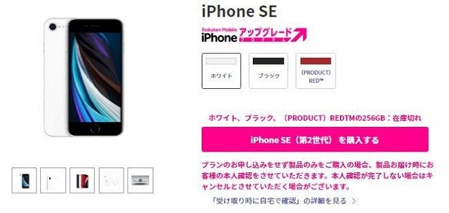 楽天モバイルiPhone SE(第二世代)