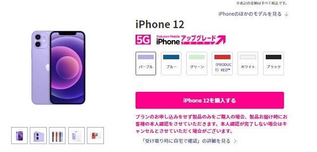 楽天モバイルのiPhone12