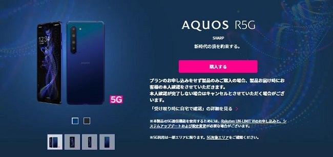 楽天モバイルのAQUOS R5G