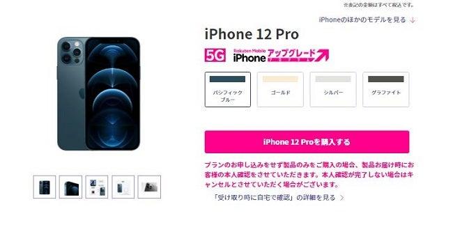 楽天モバイルのiPhone12 Pro