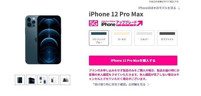 楽天モバイルのiPhone12 Pro Max