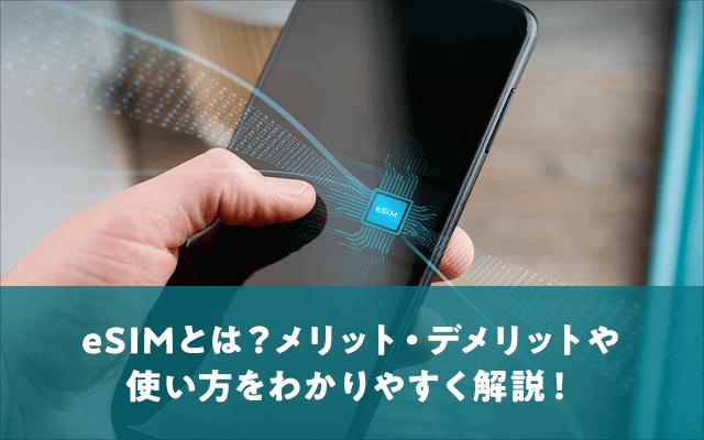eSIMとは?メリット・デメリットや使い方をわかりやすく解説!