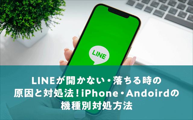 LINEが開かない・落ちる時の原因と対処法!iPhone・Andoirdの機種別対処方法