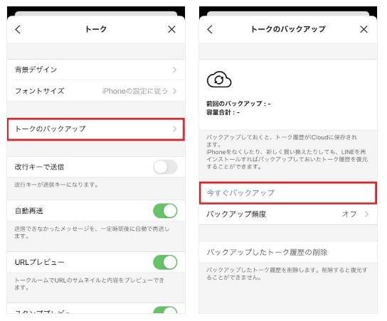 Androidの手動バックアップ2